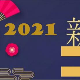 2021 Lunar New Year (Source: Vector Stock)